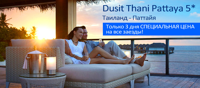 Отель Dusit Thani Pattaya 5*