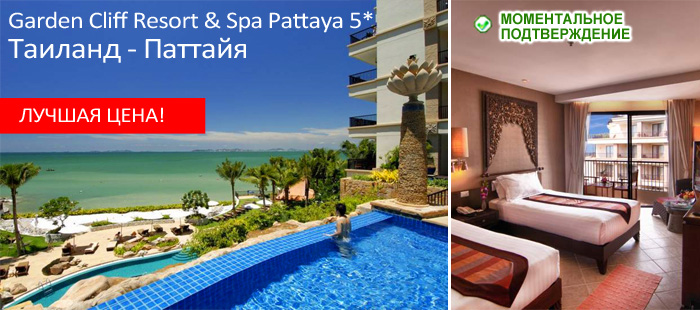 GARDEN CLIFF RESORT & SPA PATTAYA 5*